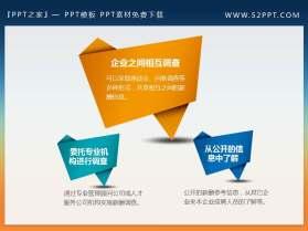 三个并列关系PowerPoint文本框素材下载