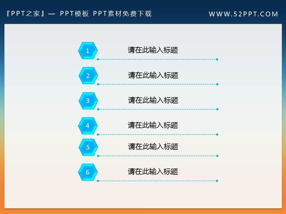 六边形的3d立体水晶风格幻灯片目录模板下载