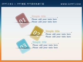简洁的书签样式PPT目录模板免费下载