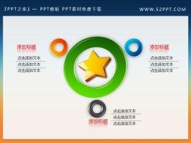 精美的五角星图标PPT内容呈现素材