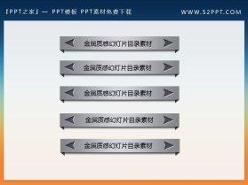 灰色金属质感的幻灯片目录模板下载
