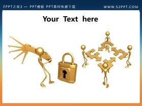 开锁与分工合作的3d小人PPT素材下载