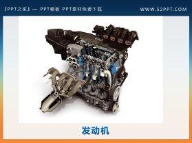 一张精致的发动机PPT背景图片