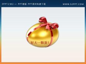 一颗扎着红绳的金蛋PPT小插图素材