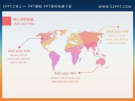 粉色淡雅世界地图PPT插图素材