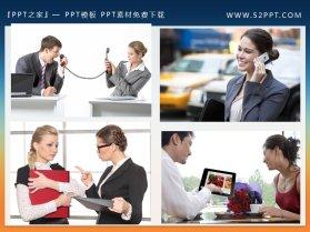 八张商务沟通合作有关的PPT插图素材