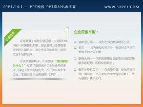 带序号说明的PPT文本框素材