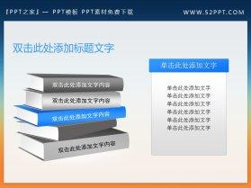 立体书籍构成的内容呈现PPT素材下载
