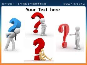 四张问号小人PPT素材图片下载