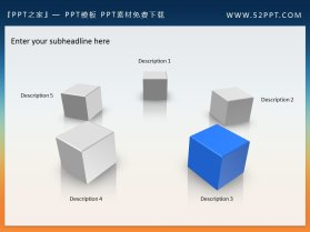 一组精美的立体正方体PPT小插图素材