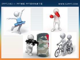 15张白色立体小人PPT素材下载