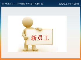 一组3d立体小人PPT背景图片素材下载