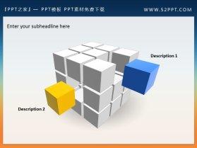 多个正方体组成的魔方PPT小插图素材