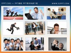 九张职场人士奋力拼搏幻灯片素材下载