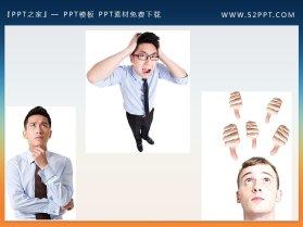 三张抓狂思考的商务人士背景PPT素材下载
