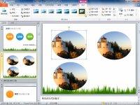 4.PPT2010图像效果处理 视频教程详解