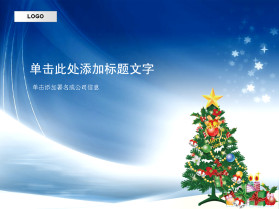 圣诞主题PPT模板2