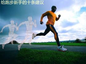 跑步主题PPT商务模板