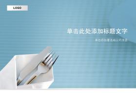 餐饮行业PPT模板1