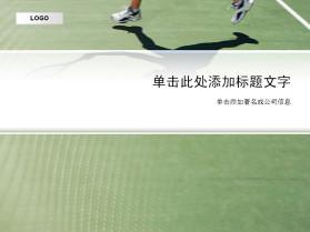 体育运动类主题PPT模板
