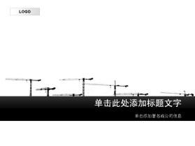 黑色建筑商务通用模板