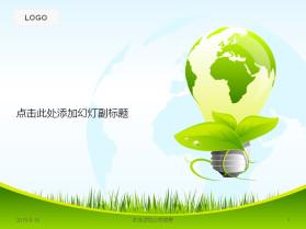 地球灯泡绿色环保PPT模板