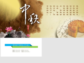 中秋节PPT动画片头素材