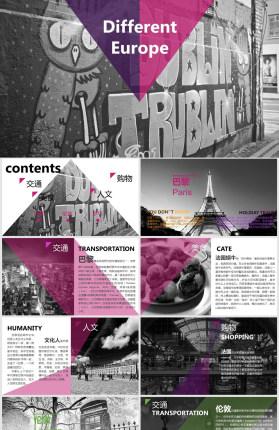 欧洲旅行城市介绍PPT模板