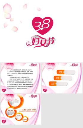动态粉色系妇女节PPT模板