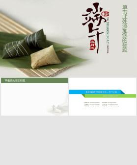 美味粽子端午节PPT背景图片