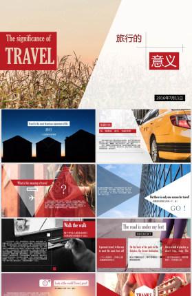 旅行的意义杂志风PPT模板
