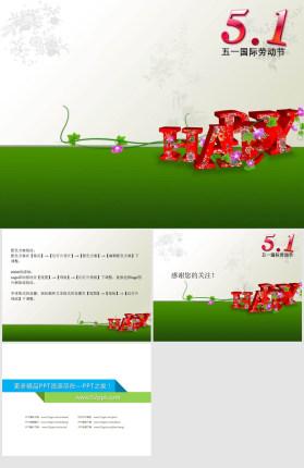 立体艺术字体劳动节PPT背景