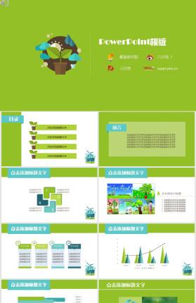 清新矢量绿色环保PPT模板