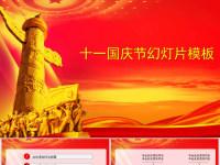 华表革命浮雕国庆节PPT模板