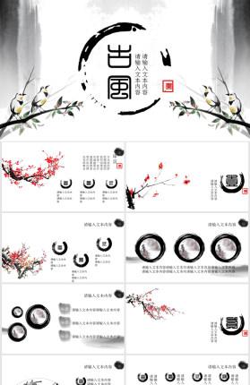 水墨古风古典中国风PPT模板