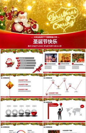 圣诞老人圣诞节主题PPT模板