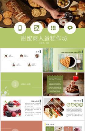 甜品店蛋糕店介绍PPT模板