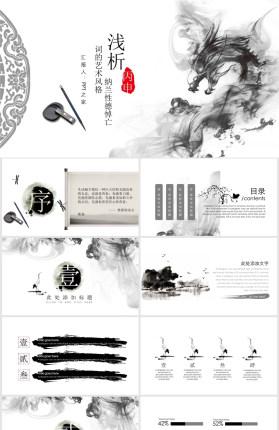 精美古韵水墨中国风PPT模板