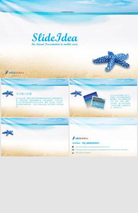 海边海星沙滩PowerPoint模板