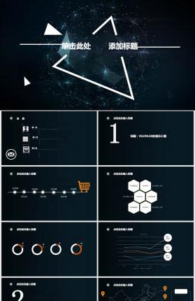 星光几何球面科技感PPT模板