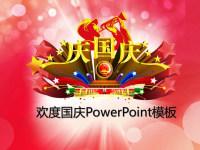 海报风格国庆节PPT背景图片