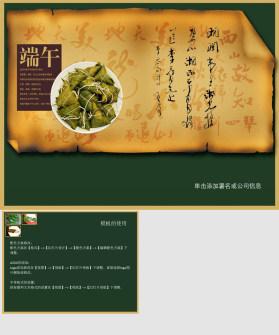 端午节中国风幻灯片模板