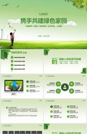 创建绿色宜居家园PPT模板