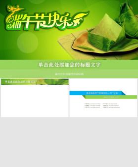 粽子背景端午节幻灯片图片
