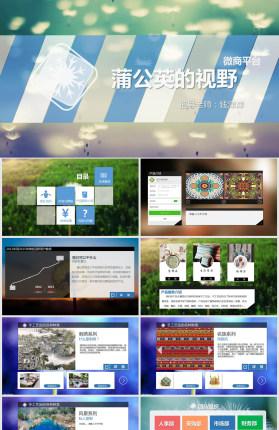 微信公众平台介绍PPT模板