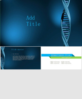 DNA双螺旋结构幻灯片模板