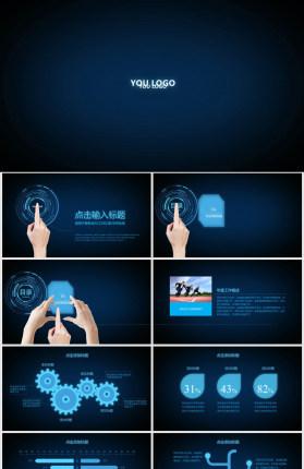 蓝色荧光炫酷动态手势PPT模板