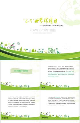世界环境日宣传活动PPT模板