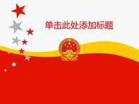 简洁大气国徽背景PPT背景图片