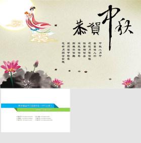 嫦娥奔月中秋节PPT动画